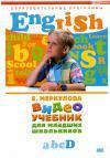 Английский язык для младших школьников Д