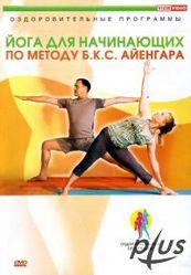 Йога для начинающих по методу БКС Айенгара