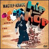 Мастер-класс. Hip-hop PC-DVD (Новый Диск)