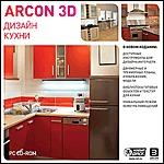 Arcon 3D. Дизайн кухни (англ.) (Новый диск)