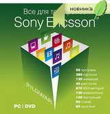 Все для телефонов Sony Ericsson 5.0 (Новый диск)