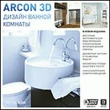 Arcon 3D. Дизайн ванной комнаты (Новый диск)