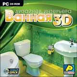 Дизайнер интерьера: Ванная 3D (Новый Диск)
