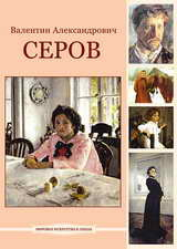 Валентин Александрович Серов. Мировое искусство в лицах (DVD-box)