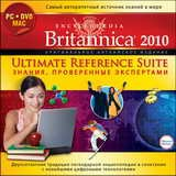 Encyclopaedia Britannica 2010. Ultimate Reference Suite (англ.) (Новый диск)