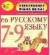 Электронное пособие по русскому языку для 7-9 классов к учебникам  М. М. Разумовской и др.