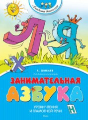 Шибаев А.А. Занимательная азбука