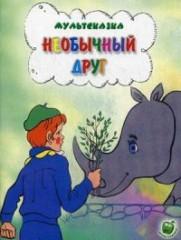 Ю. Я. Яковлев Необычный друг