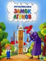 Г. М. Сокольский Замок лгунов