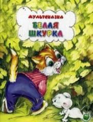 Ю. Я. Яковлев Белая шкурка