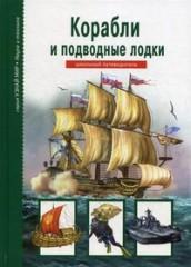 Кацаф А.М. Корабли и подводные лодки. Школьный путеводитель