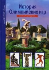 С. Ю. Афонькин История Олимпийских игр. Школьный путеводитель