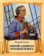 В. Н. Ганичев Святой адмирал русского флота