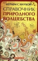 А. В. Гук Играем с наукой. Справочник природного волшебства