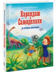 В. Ю. Постников Карандаш и Самоделкин на острове динозавров
