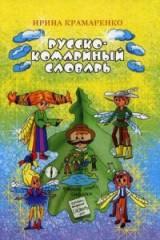 И. Крамаренко Русско-комариный словарь