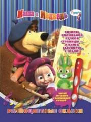 Маша и медведь. Разноцветные сказки. Дополнительная книжка