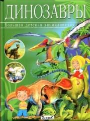 Ф. Арредондо Динозавры. Большая детская энциклопедия