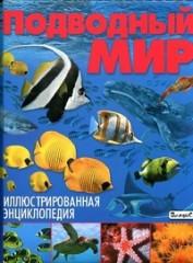 К. Родригес Подводный мир. Иллюстрированная энциклопедия