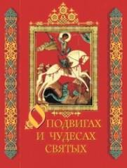 В. В. Донец О подвигах и чудесах святых