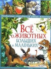 Стоунхауз Б., Э. Бертрам Все о животных больших и маленьких. Необычные способности умных животных