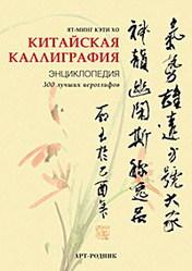 Китайская каллиграфия. Энциклопедия