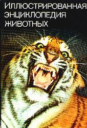 Иллюстрированная энциклопедия животных В. Я. Станек