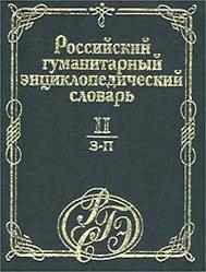 Российский гуманитарный энциклопедический словарь. Том II (З - П)