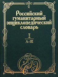 Российский гуманитарный энциклопедический словарь. Том I. А - Ж