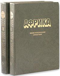 Африка. Энциклопедический справочник. В 2 томах