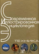 Биология. География. Техника. Современная иллюстрированная энциклопедия в 3-х томах (155821)