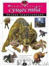 Фантастические существа. Полная энциклопедия (291994)