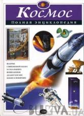 Космос. Полная энциклопедия (277732)