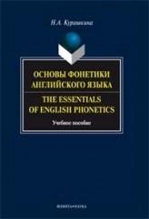 Н. А. Курашкина Основы фонетики английского языка. The Essentials of English Phonetics