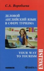 Воробьева С.А. Деловой английский для сферы туризма