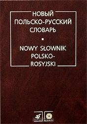 Новый польско-русский словарь / Nowy slownik polsko-rosyjski Р. Стыпула, Г. В. Ковалева