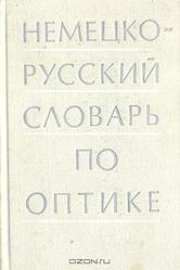 Немецко-русский словарь по оптике Н. В. Васильченко