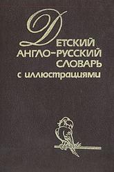 Детский англо-русский словарь с иллюстрациями Х. К. Хиллис, Т. Перлмуттер, Л. П. Вилсон, Г. Шалаева