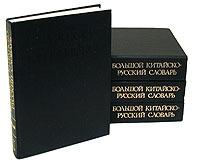 Большой китайско-русский словарь. В четырех томах В. А. Панасюк, В. Ф. Суханов
