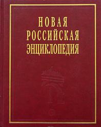 Новая Российская энциклопедия. В 12 томах. Том 2. А - Баяр