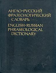 Англо-русский фразеологический словарь А. В. Кунин