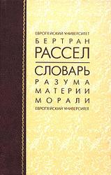 Словарь разума, материи и морали Бертран Рассел