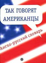 Так говорят американцы. Англо-русский словарь / Common American Phrases