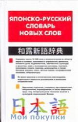Японско-русский словарь новых слов