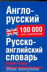 Англо-русский. Русско-английский словарь / English-Russian. Russian-English Dictionary