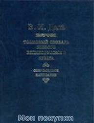 Толковый словарь живого великорусского языка. Современное написание. В 4 томах. Том 3. П