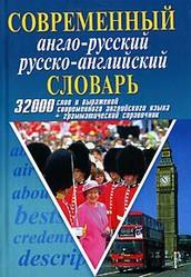 Современный англо-русский русско-английский словарь Т. А. Сиротина