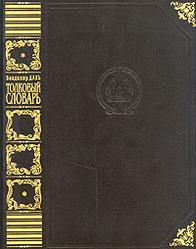 Толковый словарь живого великорусского языка в четырех томах. Том 3 Владимир Даль