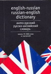 Англо-русский, русско английский словарь. 70 тыс слов