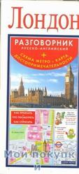Лондон. Русско-английский разговорник. Схема метро. Карта достопримечательностей